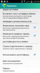 PROMT Ubersetzer select screenshot 3/6