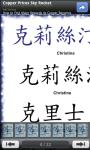 Kanji Tattoo Symbol Ideas screenshot 1/3