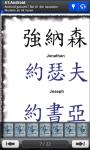 Kanji Tattoo Symbol Ideas screenshot 2/3