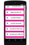 Rashifal Bangla Offline screenshot 1/3
