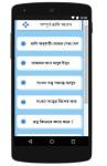 Rashifal Bangla Offline screenshot 3/3