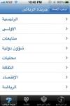 AlRiyadh screenshot 1/1