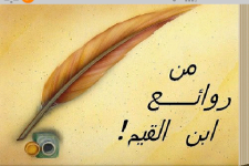 IbnulQayem Quotes screenshot 1/6