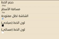 IbnulQayem Quotes screenshot 6/6
