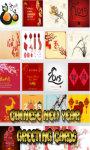 Chinese New Year Greeting Cards screenshot 3/6