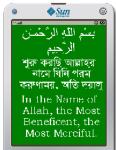 SuraFatiha screenshot 1/1