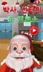 Dr Santas Eye Clinic - Game screenshot 1/3