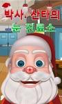 Dr Santas Eye Clinic - Game screenshot 2/3
