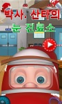 Dr Santas Eye Clinic - Game screenshot 3/3