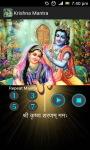 KrishnaMantra screenshot 2/2