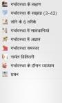 Pregnancy Tips in Hindi screenshot 1/3