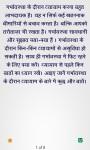 Pregnancy Tips in Hindi screenshot 3/3