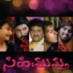 Sihi Muthu The Tamil Film screenshot 1/4