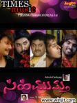 Sihi Muthu The Tamil Film screenshot 2/4