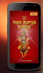 20 Maa Durga Songs screenshot 1/4