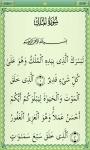 Read Listen Al Mulk screenshot 2/2