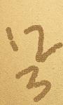 Draw on Sand screenshot 4/6