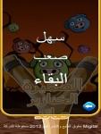 Piggy Shooter Arabic screenshot 2/4