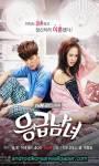 Korean Drama Emergency Couple Wallpaper screenshot 2/6
