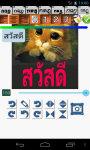 PhotoText Thai Edition screenshot 5/6