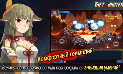 Rift Hunter:RUS screenshot 2/3