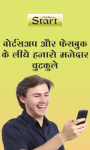 Majedar chutkule hindi me screenshot 1/4