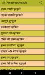 Majedar chutkule hindi me screenshot 2/4
