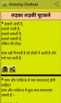 Majedar chutkule hindi me screenshot 3/4