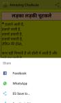 Majedar chutkule hindi me screenshot 4/4