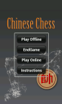 Online Chinese Chess screenshot 1/4