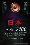 Japan Live Radio and Top 100 Songs screenshot 1/1