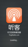 TingMedia - Streaming Audio of Chinese Stories screenshot 1/4