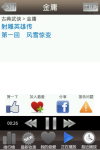 TingMedia - Streaming Audio of Chinese Stories screenshot 4/4