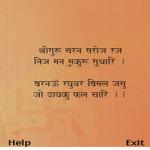 Hanuman Chalisa Free screenshot 2/2