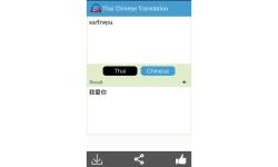 Thai to Chinese Translator screenshot 1/5