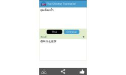 Thai to Chinese Translator screenshot 5/5