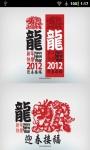 2012 Chinese New Year SMS Wishes screenshot 1/3