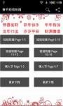 2012 Chinese New Year SMS Wishes screenshot 2/3