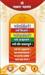 Jain Namokar Mantra and Wallpaper screenshot 1/6