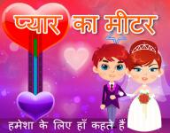 Love Ka Meter Prank HINDI screenshot 1/6