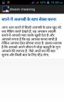 dream meaning in hindi screenshot 3/4