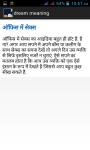 dream meaning in hindi screenshot 4/4