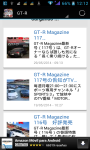 Car news rss in japanese 車の雑誌 RSSリーダ screenshot 2/3