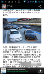 Car news rss in japanese 車の雑誌 RSSリーダ screenshot 3/3