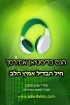 -     (Hebrew audiobook - The Brave Tin Soldier by Hans Christian Andersen) screenshot 1/1