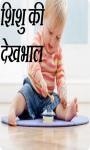 Baby Care in Hindi screenshot 1/1