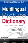 Multilingual Picture Dictionary - English Korean Chinese Japanese screenshot 1/1