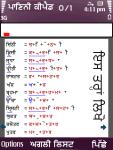 PaniniPunjabi screenshot 2/6