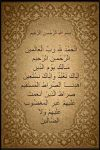 Al Fatiha screenshot 1/1
