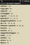 Uvamaigal screenshot 6/6
